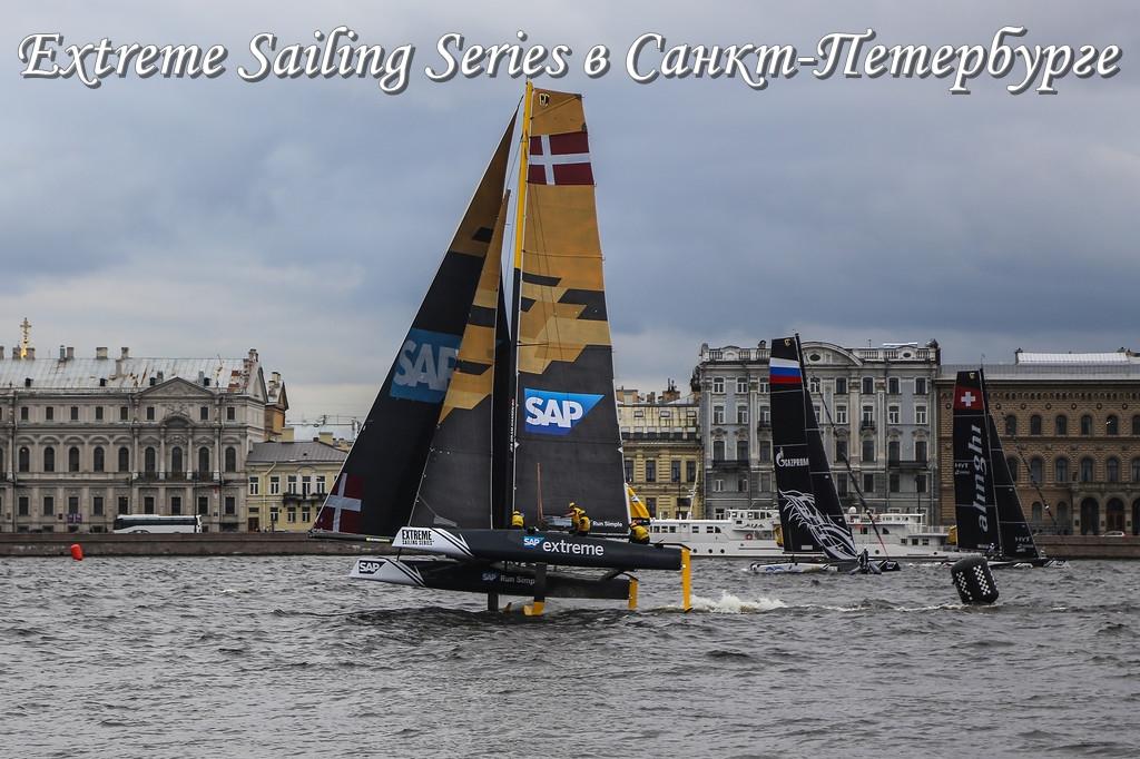Extreme Sailing Series в Санкт-Петербурге.jpg