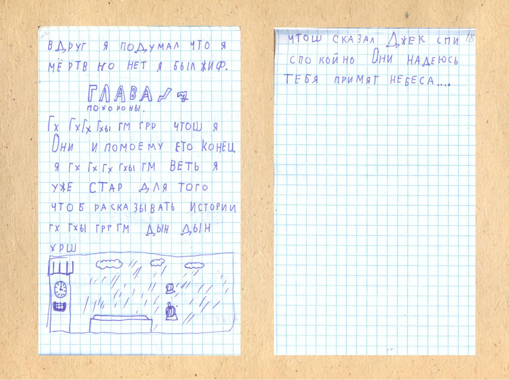 разв 18.jpg