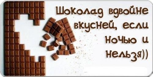 11 июля - Всемирный день шоколада. Шоколад вдвойне вкусней если ночью и нельзя!