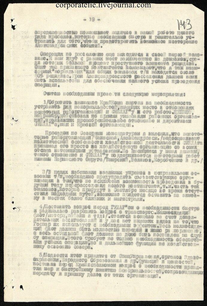 П-7, оп.1, д.628, 172.jpg