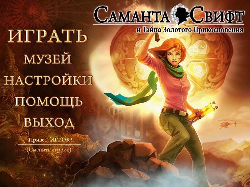 Саманта Свифт. Тайна золотого прикосновения