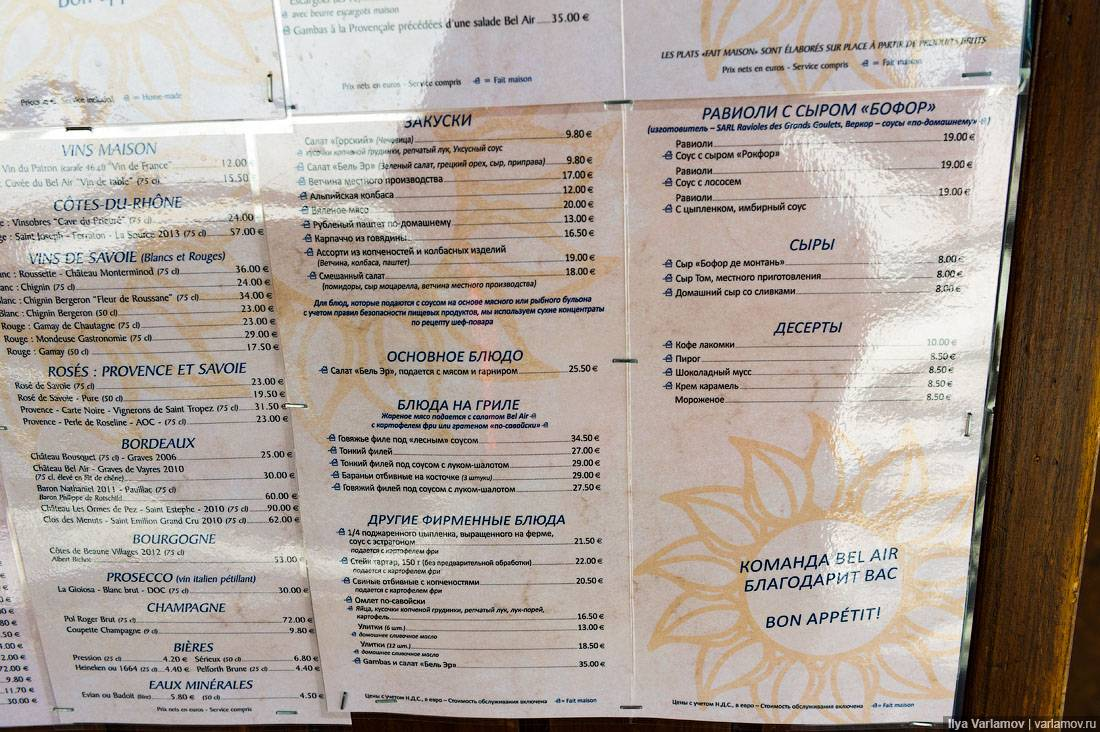 Напитки: эспрессо — 180 рублей, шоколад — 310, грог — 780, глинтвейн — 320,
