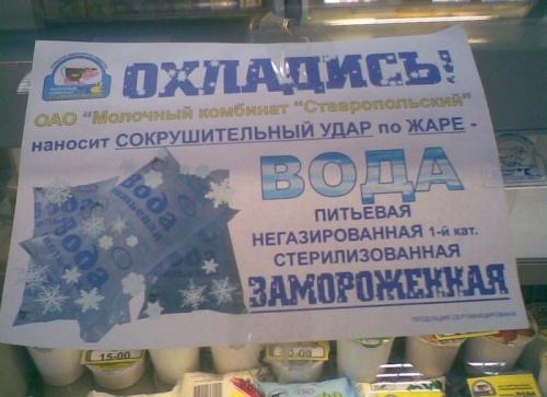Гениальный маркетинг - ренейминг льда!