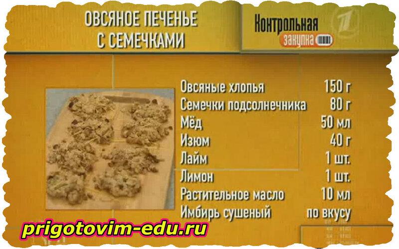 Овсяное печенье с семечками.