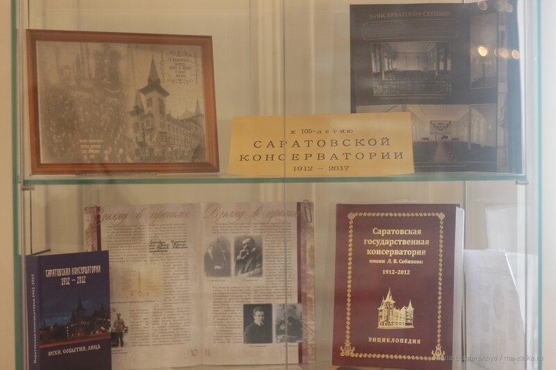 Консерватория, Саратов, 01 марта 2017 года