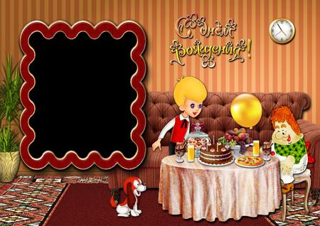 Фоторамка с Малышом, Карлсоном и собачкой за праздничным столом на День рождения в комнате
