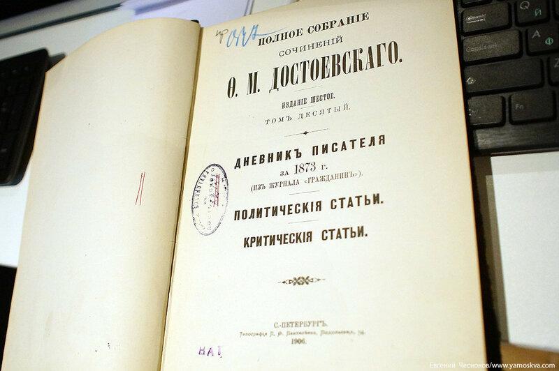 14. Библиотека Достоевского. 19.09.13.07..jpg