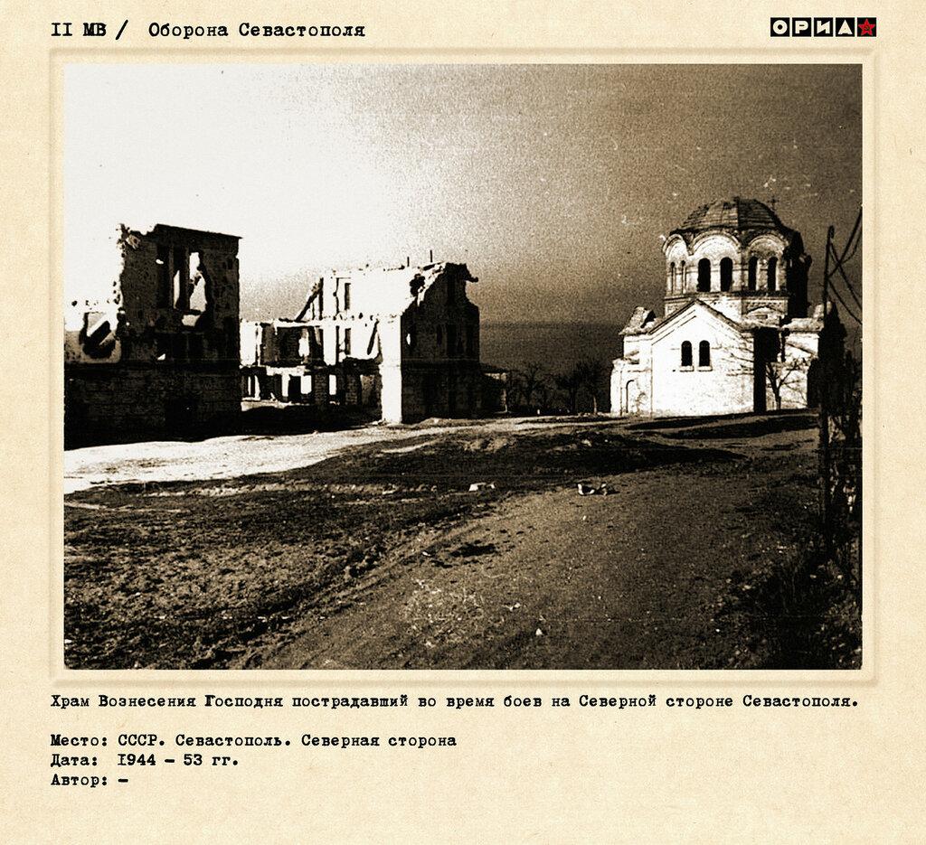 Роботы Гитлера в атаке на Севастополь. Рабочие мат-лы, Секретная тема.