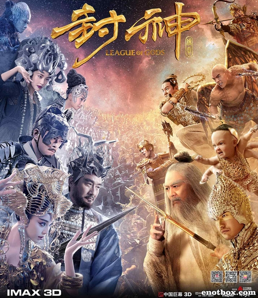 Лига богов / Feng shen bang / League of Gods (2016/WEB-DL/WEB-DLRip)