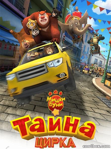 Мишки Буни: Тайна цирка / Boonie Bears III (2016/WEB-DL/WEB-DLRp)