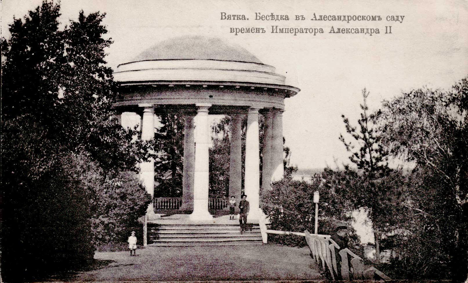 Александровский сад. Беседка