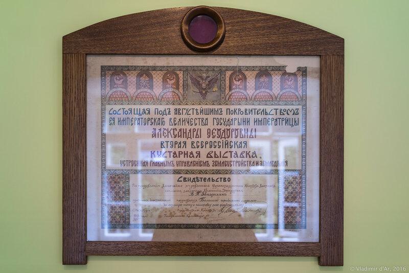 Свидетельство о награждении Большой серебряной медалью В.П. Звездочкина за хорошую точку и полировку разных деревянных игрушек на Второй Всероссийской кустарной выставке в Санкт-Петербурге. 1913 год.