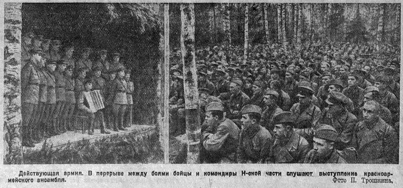 «Красная звезда», 25 сентября 1941 года