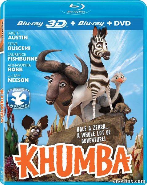 Король сафари / Khumba (2013/BDRip/HDRip)