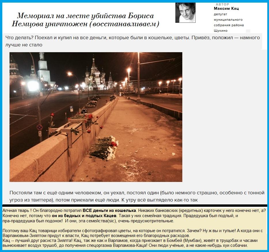 Кац, Немцов