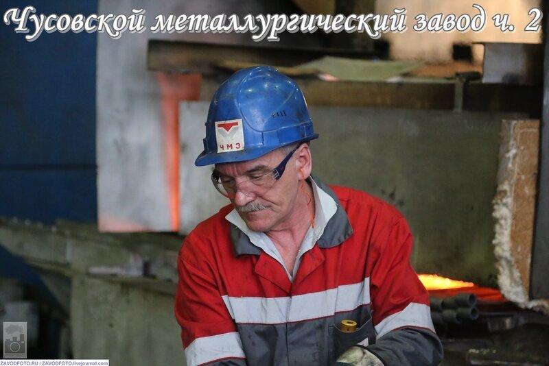 Чусовской металлургический завод ч. 2.jpg