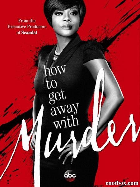 Как избежать наказания за убийство / How to Get Away with Murder - Полный 1 сезон [2014, WEB-DLRip | WEB-DL 720p, 1080p] (FOX)