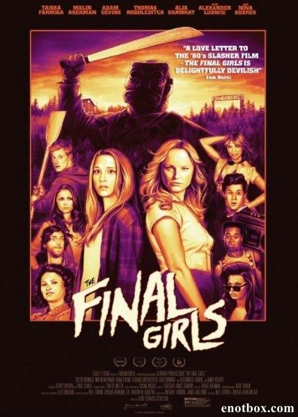 Последние девушки / The Final Girls (2015/WEB-DL/WEB-DLRip)