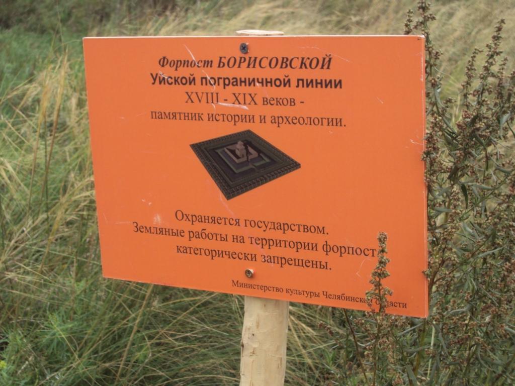 Так выглядит табличка для защиты форпоста Борисовской