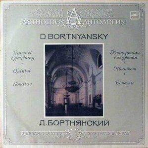 Д. Бортнянский (1989) [С10 28023 000]