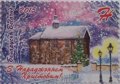 Белоруссия 2015 с роджеством н