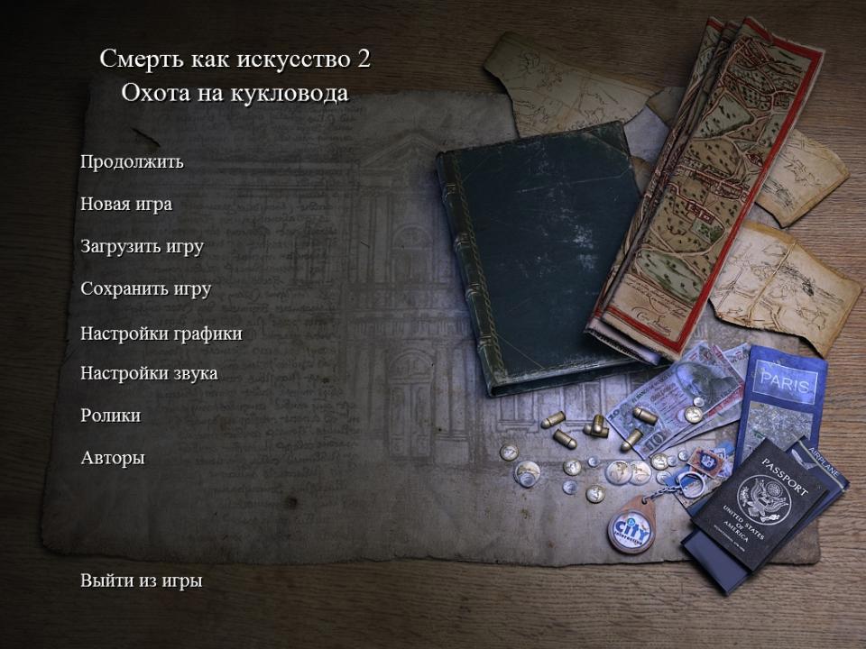 Смерть как искусство 2. Охота на кукловода   Art of Murder 2: Hunt for the Puppeteer (Rus)