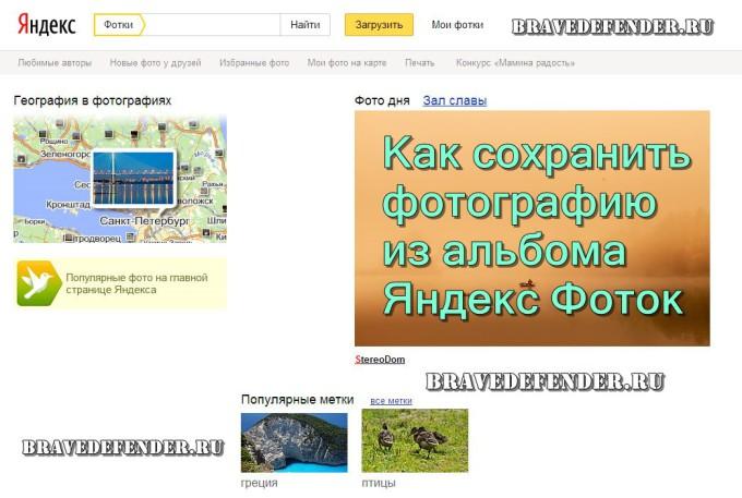 Как сохранить фото из альбома «Яндекс Фотки»