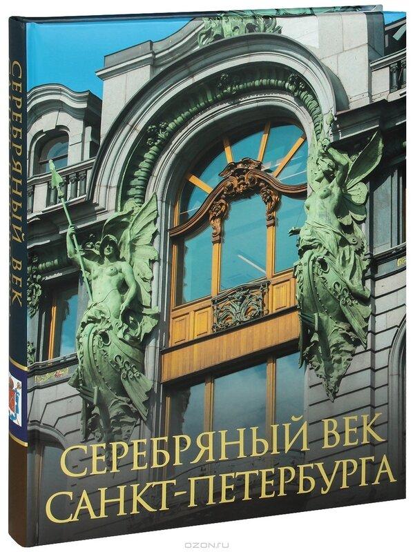 Константин Жуков, Ростислав Клубков - Серебряный век Санкт-Петербурга