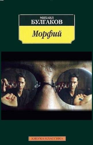 Морфиус