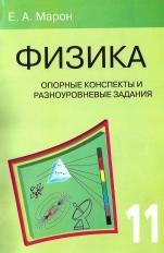 Книга Опорные конспекты и разноуровневые задания, физика, 11 класс, Марон Е.А., 2013