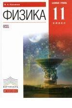 Книга Физика, базовый уровень, 11 класс, учебник, Касьянов В.А., 2014