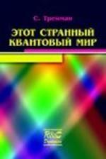 Книга Этот странный квантовый мир, Трейман С., 2002