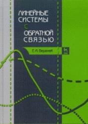 Линейные системы с обратной связью, Веремей Е.И., 2013