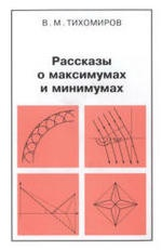 Рассказы о максимумах и минимумах - Тихомиров В.М.
