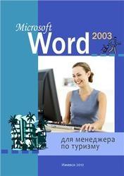 Книга Microsoft Word 2003 для менеджера по туризму, Галанов Н.А., 2012