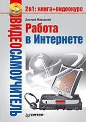 Книга Работа в Интернете - Макарский Д.Д.