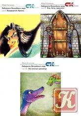 Книга Книга Лабиринты Волшебного мира - 2 книги