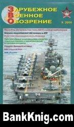 Журнал Зарубежное военное обозрение №9 2006г.