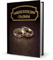 Книга Ханников Александр - Энциклопедия свадьбы (2012)