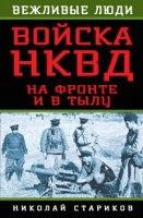 Книга Войска НКВД на фронте и в тылу