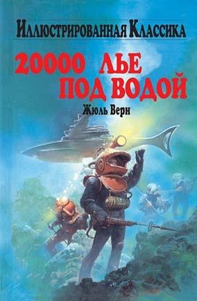 Книга Жюль Верн Двадцать тысяч лье под водой