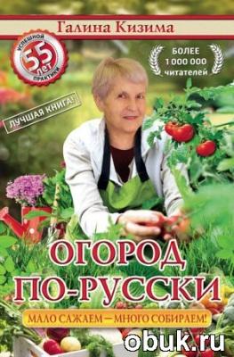 Книга Огород по-русски. Мало сажаем, много собираем