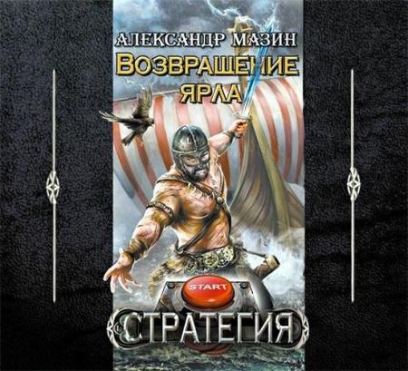 Аудиокнига Мазин Александр - Возвращение ярла. Стратегия 1