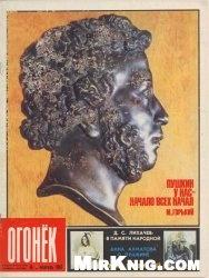 Журнал Огонек №6 1987