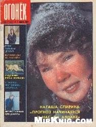 Журнал Огонек №2 1987