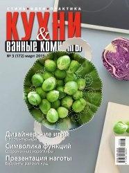 Журнал Кухни и ванные комнаты №3 2015