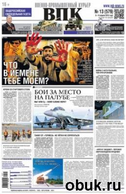 Журнал Военно-промышленный курьер №13 (апрель 2015)