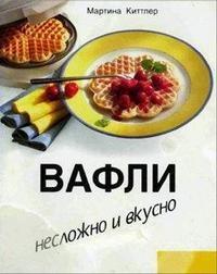 Книга Вафли. Несложно и вкусно