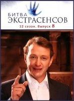 Книга Битва экстрасенсов. 12 сезон. Выпуск 8 (2011) SATRip