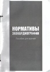 Нормативы эхокардиографии: пособие для врачей